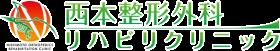 西本整形外科リハビリクリニック-pc-logo