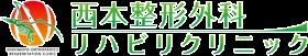 西本整形外科リハビリクリニック-sp-logo